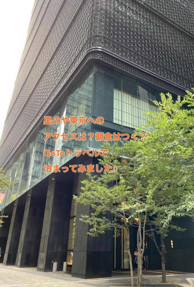 星のや東京