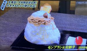ぐっさん家 AMATOよこた モンブラン 安納芋