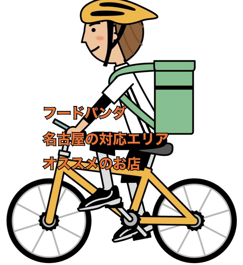 フードパンダ foodpanda 名古屋 対応エリア情報