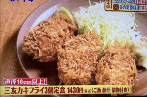 三友 カキフライ 牡蠣フライ