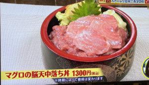 海の幸 翔 脳天丼 マグロ