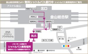 イオン熱田 シャトルバス