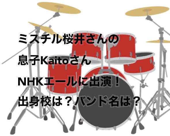 桜井海音 ミスチル Kaito エール