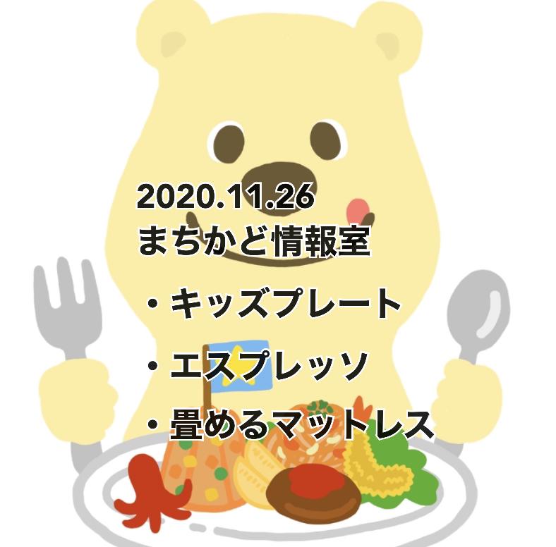 まちかど情報室 NHK おはよう日本 まちかど情報室 キッズプレート EasyMat Mini 冷凍エスプレッソ エスプレッソキューブ 畳めるマットレス ORIGAMI