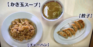 餃子菜苑 埼玉 餃子 孤独のグルメ 2020