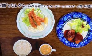 西洋料理 平五郎 孤独のグルメ 2020 大晦日