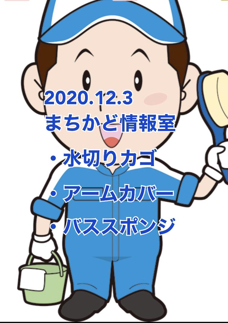 NHKまちかど情報室   水切りカゴ UtaU ウタウ アームカバー ぬれないわ バススポンジ 楽フィットバスクリーナー