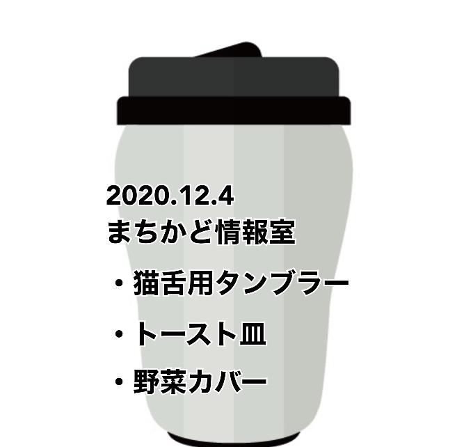 NHK おはよう日本 まちかど情報室 おいしさキープします タンブラー 猫舌専用タンブラー トースト皿 MARNA マーナ エコカラット 野菜カバー コジット ベジシャキ ダイちゃんキャロちゃん