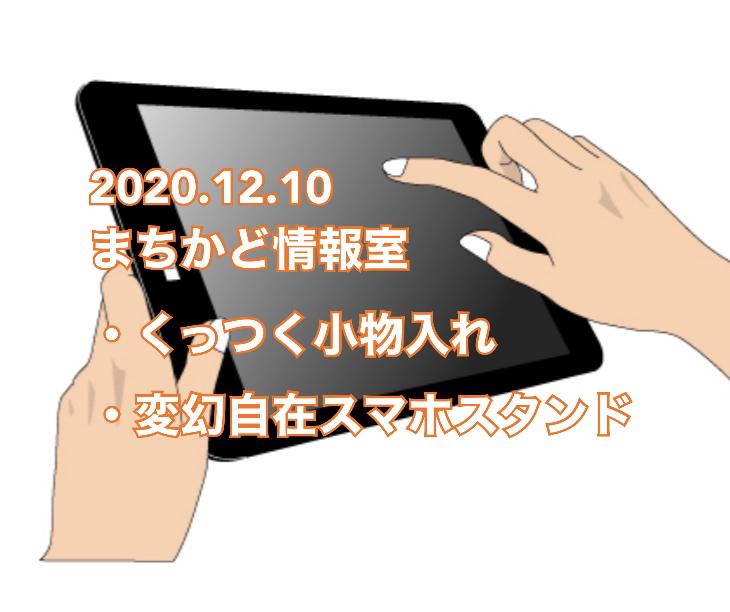 おはよう日本 NHK まちかど情報室  置き方自由に マグネット収納 MagEasy マグイージー タブレットスタンド cheero CLIP Plus