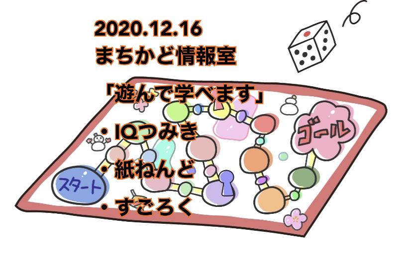 NHK おはよう日本 まちかど情報室 遊んで学べます つみき IQつみき 紙ねんど ホントの紙ねんど すごろく こども六法 すごろく