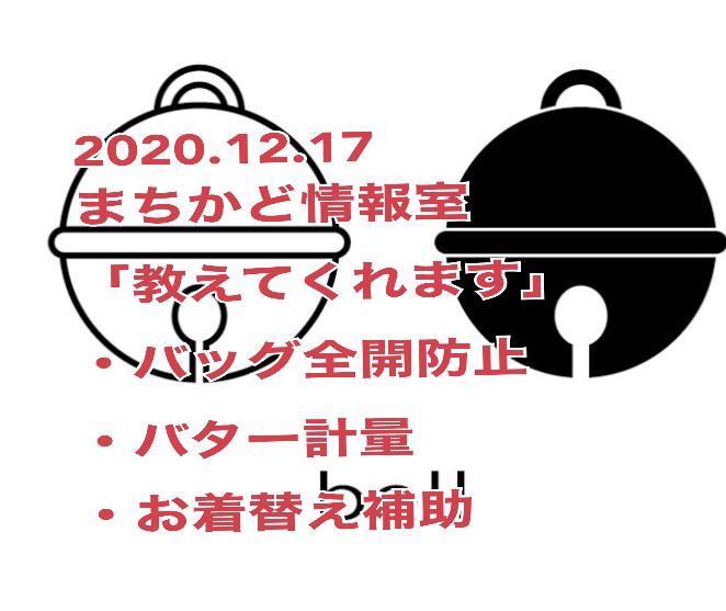 おはよう日本 NHK まちかど情報室 教えてくれます ファスナーの締め忘れ防止 ペア鈴 バターの計量 バターカッター お着替えできるポン