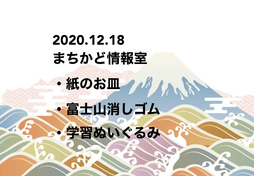NHK おはよう日本 まちかど情報室 お洒落な紙皿 プリーツのお皿 消しゴム 富士山消しゴム 食物連鎖ぬいぐるみ