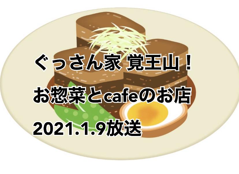ぐっさん家 東海テレビ 山口智充 覚王山 サイドリッシュ Side Lish お惣菜 カフェ