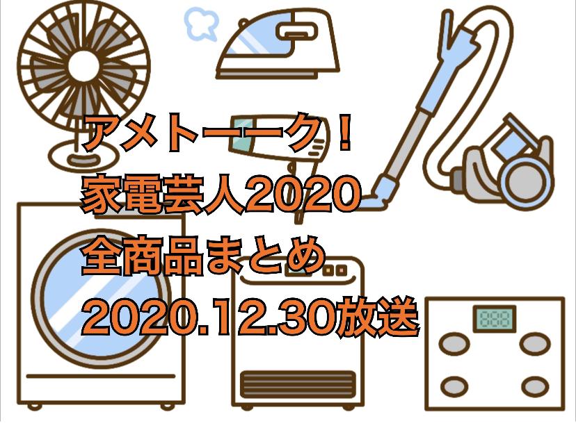 アメトーーク 家電芸人 2020