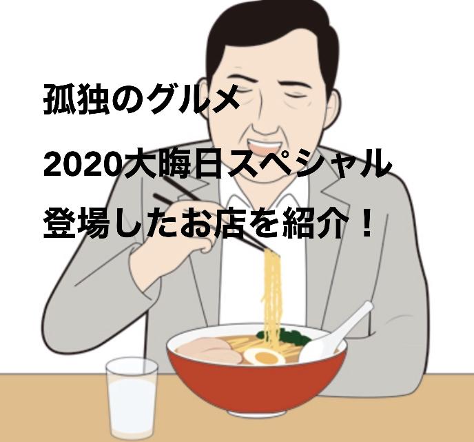 孤独のグルメ2020大晦日スペシャル