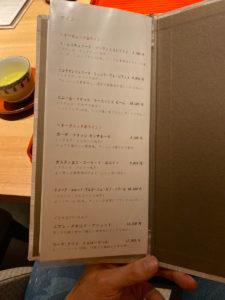 ダイナース エグゼクティブダイニング 茶懐石料理 割烹 上京 名古屋 錦