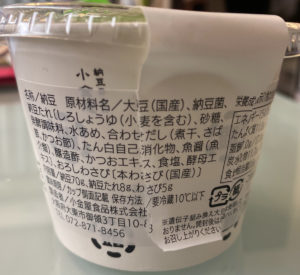 セブンルール 大阪 納豆BAR 小金庵 納豆マニア