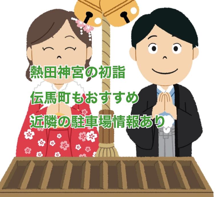 熱田神宮 初詣 伝馬町駅 近隣駐車場情報
