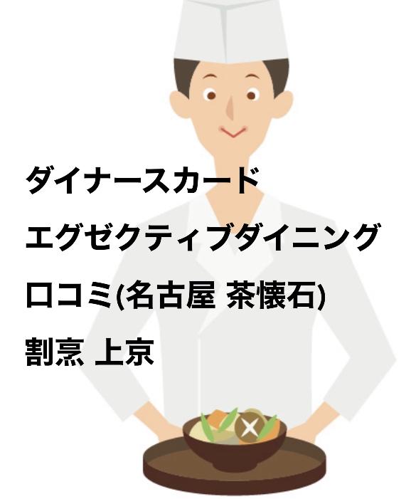 ダイナース エグゼクティブダイニング口コミ(名古屋 茶懐石料理 割烹 上京