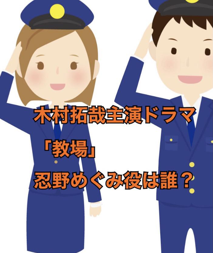 木村拓哉主演ドラマ教場2 忍野めぐみ 福原遥