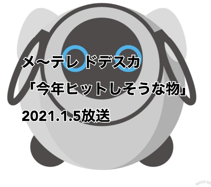メ〜テレ ドデスカ コクヨ しゅくだいやる気ペン バルミューダ 掃除機 BALMUDA The Cleaner ペットロボット Romie