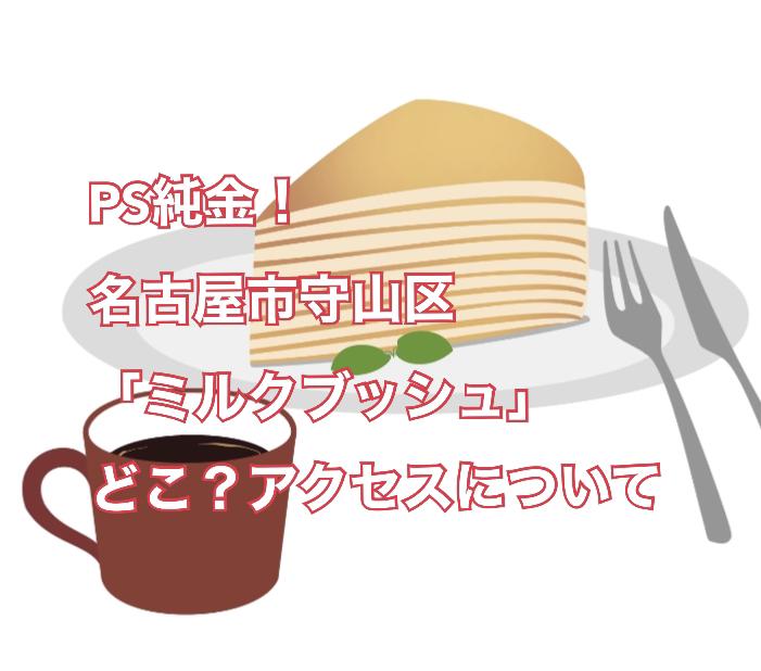 PS純金 ミルフィーユ 名古屋 守山区 ミルクブッシュ