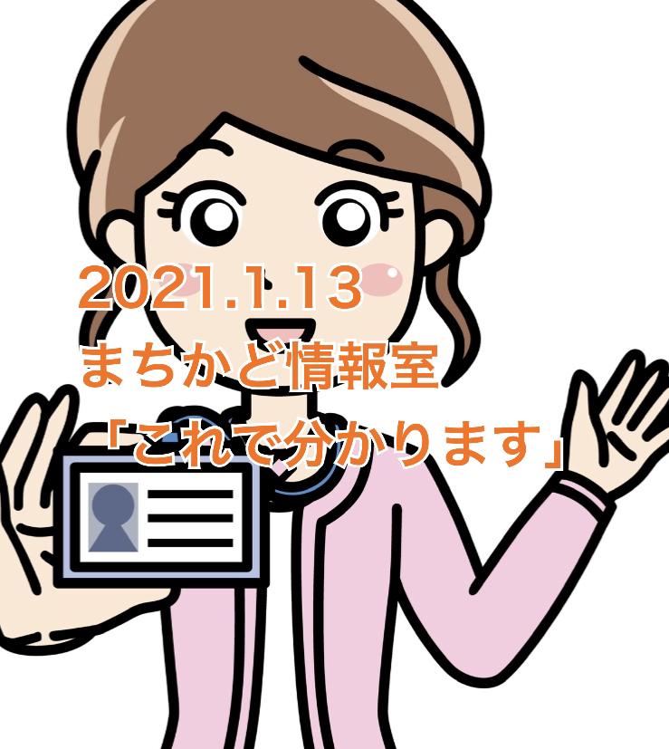NHK おはよう日本 まちかど情報室  これで分かります マスクに貼るシール 切り方がわかるまな板 すぐメモできるIDケース 株式会社KAWAGUCHI マスク用ラベル オークス株式会社 切り方がわかるカッティングボード コクヨ  wemo IDカードホルダー ウェアラブルメモ