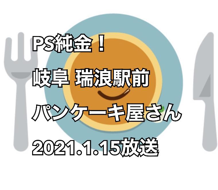 PS純金 中京テレビ ふわふわパンケーキ Tea stand Rob 瑞浪店