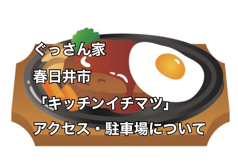 ぐっさん家 東海テレビ  Kitchen ichimatsu キッチン イチマツ