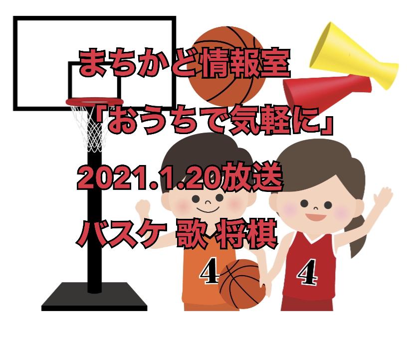 まちかど情報室 2021年1月20日放送 NHK  おはよう日本 おうちで気軽に ドリブルの練習 歌の練習 将棋 練習のグッズ