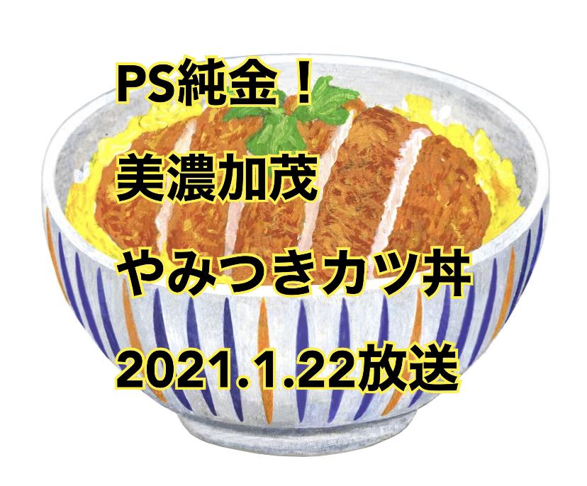 2021年1月22日 PS純金 中京テレビ 岐阜県 美濃加茂市 やみつきカツ丼 圧力なべ極みうどんそばたくあん 白たくあん 黒たくあん 黄たくあん
