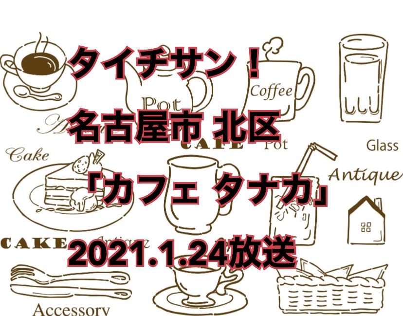 2021年1月24日 東海テレビ タイチサン! こくぶんフレンズコーナー 名古屋市北区の CAFE TANAKA カフェタナカ 国分太一
