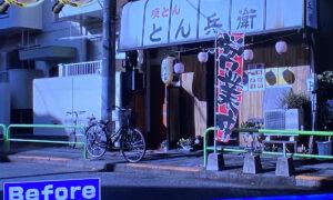 坂上&指原のつぶれない店 東京都練馬区 白いメンチカツとんべい