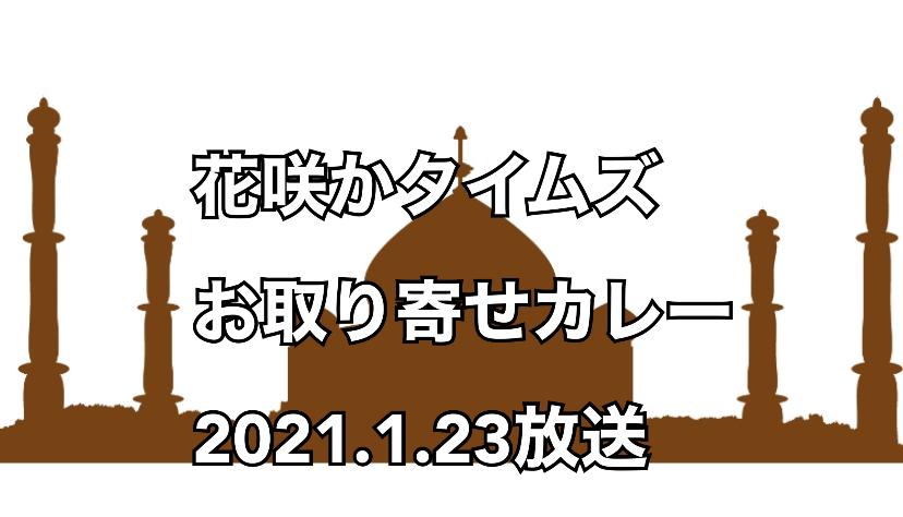 花咲かタイムズ 2021年1月23日放送 CBC カレーの達人 スパイシーさん お取り寄せカレー 奥芝商店(北海道)欧風カレー ボンディ(東京) タップロボーン(東京)長崎豊味館(長崎)