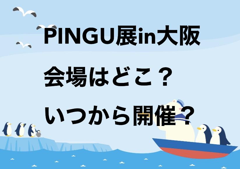 PINGU展 大阪 ピングー 40周年 大丸梅田