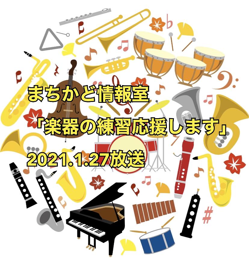 まちかど情報室(2021年1月27日放送 NHK おはよう日本)「楽器の練習応援します」でした 楽器の練習グッズ(ギター フルート バイオリン) BOSS WAZA-AIR PNEUMO PRO Virtuoso Wrist