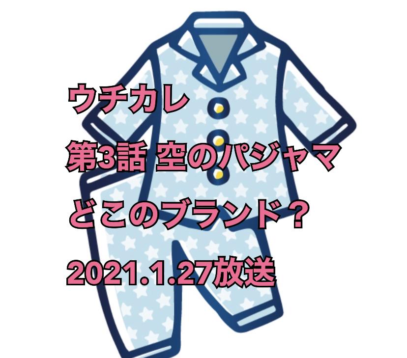「ウチの娘は、彼氏が出来ない!!(ウチカレ)」2021年1月27日放送 浜辺美波(空) パジャマ