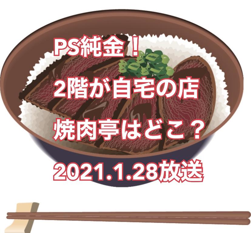2021年1月29日放送「PS純金」中京テレビで 安い!ウマい!2階が自宅の店 東郷町 和合 あしながおじさん焼肉亭