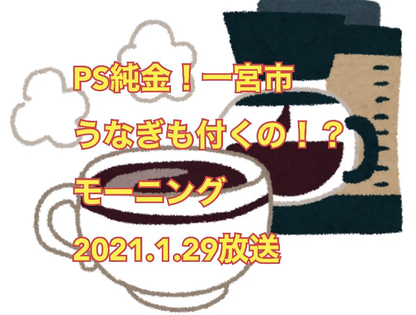 2021年1月29日放送「PS純金」中京テレビで「安い!ウマい!2階が自宅の店」 一宮市モーニングで『味歌処 一休(ひとやすみ)』