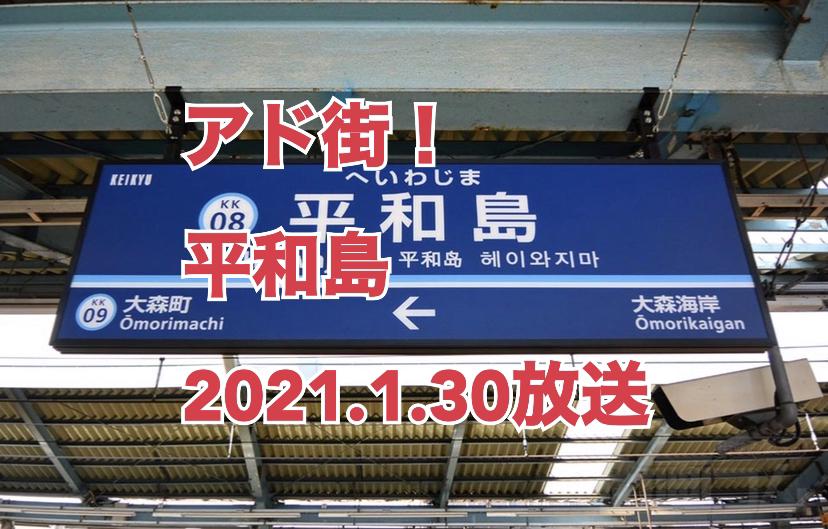 アド街ック天国(テレビ東京) 2021年1月31日放送 平和島
