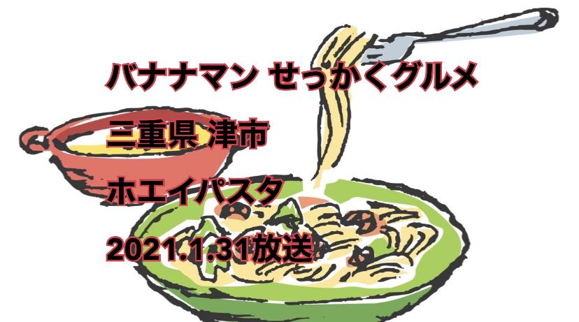 バナナマン せっかくグルメ 2021年1月31日(TBS) お笑いタレントのハナコ 三重県津市 ホエイパスタ 「よろこば食堂」