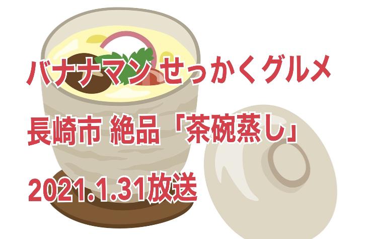 バナナマンのせっかくグルメ!!2021年1月31日(TBS)放送 バナナマン日村 長崎市 茶碗蒸しが美味しい 吉宗(よっそう) 蒸寿し