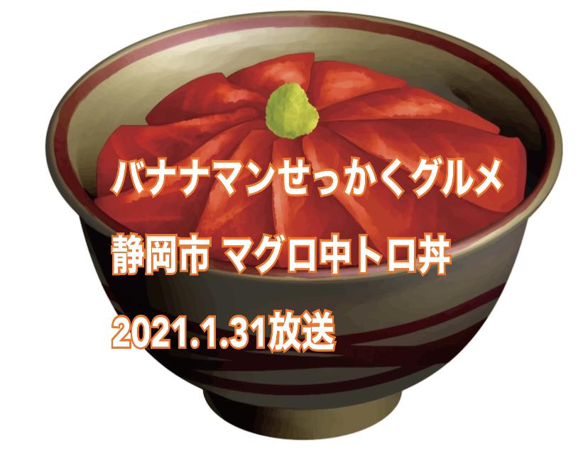 バナナマンのせっかくグルメ!!2021年1月31日(TBS)関口メンディー 静岡市「まぐろ王国 大ちゃん」
