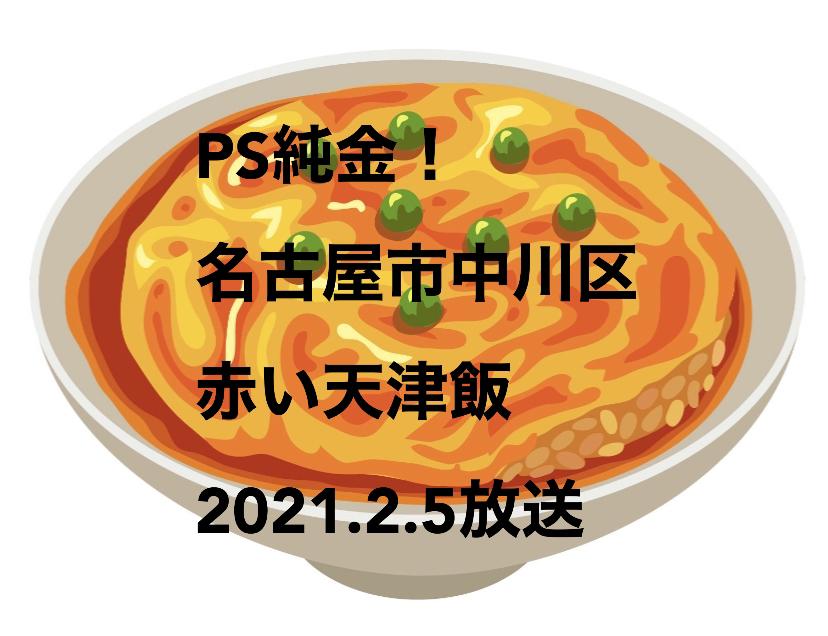 2021年2月5日放送「PS純金」中京テレビ ハバネロMAX「赤い天津飯」名古屋市中川区の「餃子苑」