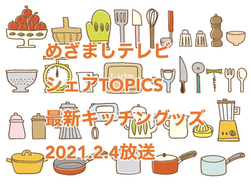 めざましテレビ(2021年2月4日放送)シェアTOPICS 最新キッチングッズ「ボウル」「まな板」「おにぎりメーカー」リッチェル らくちんお料理ボウル くるっと ダイソー ちょこっとまな板 コジット おにぎりPON!PON!