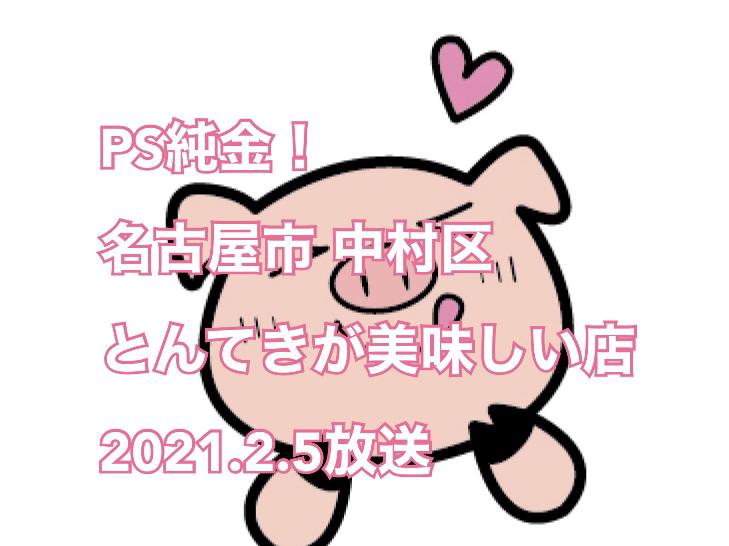 2021年2月5日放送「PS純金」中京テレビ 「とんてき(トンテキ)」 名古屋市中村区の「喫茶クルー」