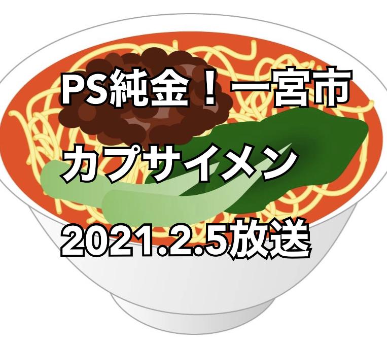 岐阜タンメン 2021年2月5日放送「PS純金」中京テレビで一宮市の「カプサイメン」