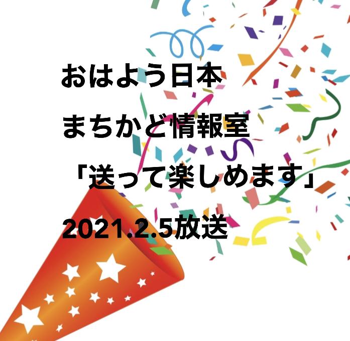 まちかど情報室(2021年2月5日放送 NHK おはよう日本)今日のテーマは「送って楽しめます」まごチャンネル KAMI POPPER はぁって言うゲーム