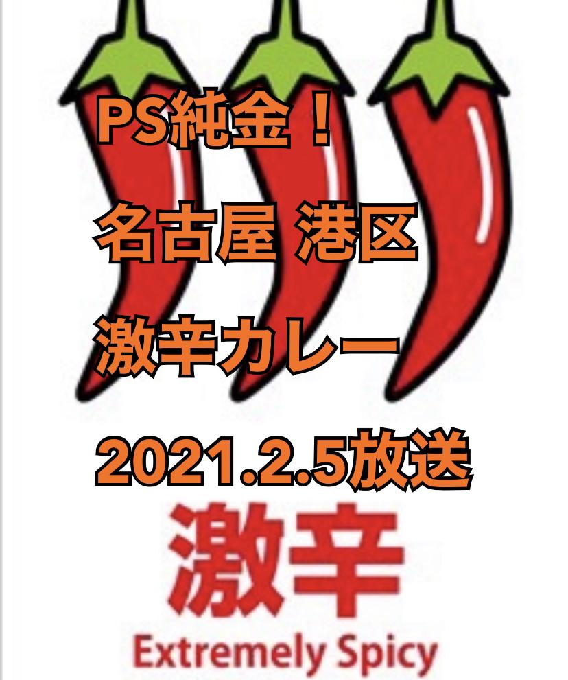 2021年2月5日放送「PS純金」中京テレビ めちゃめちゃ辛い「カレー」名古屋市港区の「御料理処 青木」スパイシーカレー