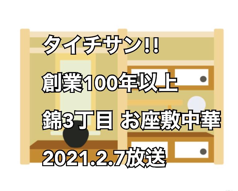2021年2月7日東海テレビ「タイチサン!」 中区錦 老舗中華料理屋 芳蘭亭」